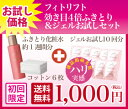 【メール便】ふきとり化粧水&オールインワンジェル 効き目4倍お試しセット