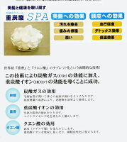 重炭酸SPA炭酸泉タブレット