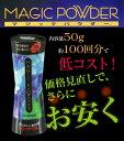 【あす楽対応】【3個で送料無料】マジックパウダー 50g 【約100回分】【男女兼用】【MAGIC POWDER】薄毛隠しスーパーミリオンヘアーよりお買い得です。【楽天スーパーSALE】【楽天スーパーセール】
