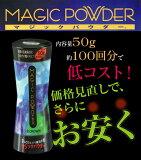【あす楽対応】【3個で】マジックパウダー 50g 【約100回分】【男女兼用】【MAGIC POWDER】薄毛隠しスーパーミリオンヘアーよりお買い得です。【RCP】【HLSDU】