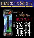 【】本商品お届けの際の品名は「雑貨」としてお送りいたします。【あす楽対応】【】マジックパウダー 50g 【約100回分】【男女兼用】【MAGIC POWDER】薄毛隠しスーパーミリ