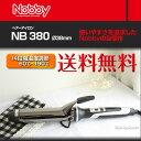 【あす楽対応】NEW NB380(38mm)カールアイロン 【送料無料】 【正規品】【現行最新モデル】 【テスコム】【NOBBY (ノビー ノビィ)】【楽天スーパーSALE】【楽天スーパーセール】