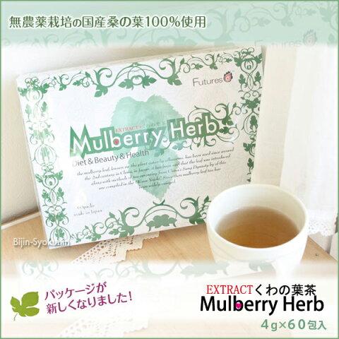 【あす楽対応】EXTRACT くわの葉茶 4g×60包入【即納可】【限定特価】【3個で送料無料】【Mulberry Herb】【桑の葉茶】【プレゼント ギフト】