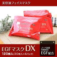 EGFマスクDX【業務用・プロ用】120枚入り(30枚入り×4パック)【即納可】