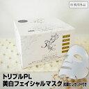 抗菌ピンセット付き エバーメイト トリプルプラセンタ 美白フェイシャルマスク BOX 30枚入(480ml)| |まとめ買いがお得!トリプル プラセンタ シミ コラーゲン 美白 即納可 フェイシャルマスク フェイスマスク パック
