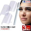 フェイスシールド フェイスガードメガネ型 クリア 軽量 PC素材 軽量 透明シールド 防塵飛沫対策※こちらは替シールドです。メガネ部分は別売です。 (あす楽)(プレゼント ギフト)
