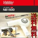【あす楽対応】【送料無料】 NB1500 マイナスイオンヘアードライヤー 1200W【軽量ドライヤー】【業務用】 【正規品】【日本製】【テス…