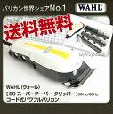 【あす楽対応】WAHL(ウォール) 89 スーパーテーパー バリカン【送料無料】 【正規品・現行最新モデル】【コード式バリカン 】キーワ…