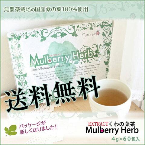 【あす楽対応】【送料無料】EXTRACT くわの葉茶 4g×60包入【即納可】【限定特価】【Mulberry Herb】【桑の葉茶】【プレゼント ギフト】