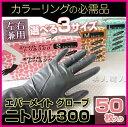 【あす楽対応】エバーメイト ニトリル グローブ 300 【サイズSML選べます】 50枚入 25セットカラーリンググローブ/ヘアダイグローブ【新生活】