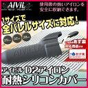 【あす楽対応】アイビル D2アイロン 耐熱シリコンカバー【ブラック】25mm,32mm,38mmに対応アイビルD2アイロン専用【プレゼント ギフト】【ラッキーシール対応】