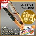 【あす楽対応】NEW アドストDS2【送料無料】アドスト プレミアム DS2 FDS2-25フラット