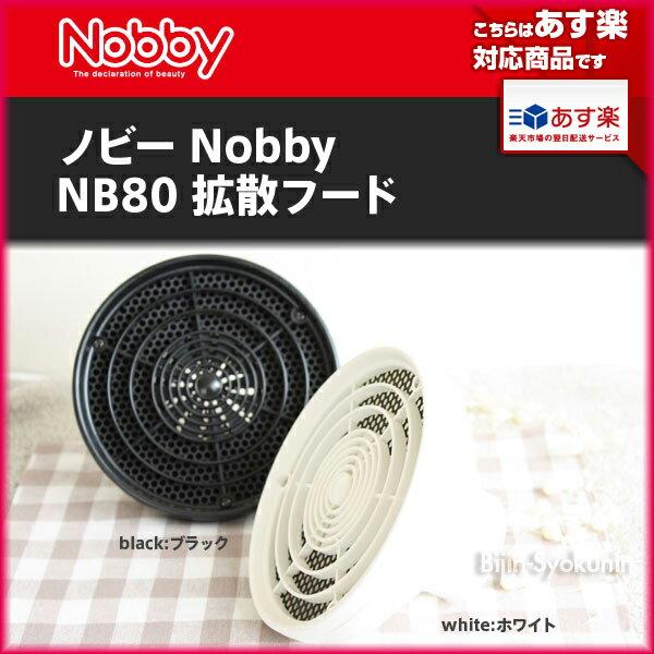 【あす楽対応】ノビィー 拡散フード NB80 【カラー:白or黒】【NB3000・NB2500・NB2501・NB2501DX・NB2503・NB1901・NB1902・NB1902DX・NB1903に対応】【業務用】 【正規品】【テスコム】【ノビー nobby】【プレゼント ギフト】【ラッキーシール対応】