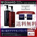 【あす楽対応】【送料無料】ディアモ シャンプー・トリートメントセット 各300ml【DIAMO shampoo】【ハロウィン】