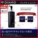 【あす楽対応】ディアモ シャンプー 300ml【DIAMO shampoo】【2個で送料無料】【プレゼント ギフト】