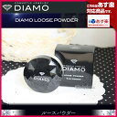 【あす楽対応】ディアモ ルースパウダー 10g【DIAMO LOOSE POWDER】【3個で送料無料】【楽天スーパーSALE】【楽天スーパーセール】