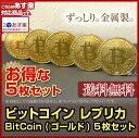 【あす楽対応】【送料無料】ビットコイン BitCoin 仮想通貨 (ゴールド)お得な5枚セット【プレ