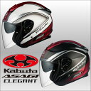 OGK ASAGI CLEGANT アサギ クレガント ジェットヘルメット インナーサンシェード装備 オープンフェイス オージーケーカブト