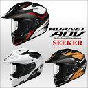 ショウエイ HORNET ADV SEEKER ホーネットADVシーカー フルフェイスヘルメット オフロードヘルメット SHOEI モトクロス