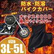 【クレスト】最極 300Dの超耐久・超撥水 最高級の溶けないバイクカバー 防水・防溶 厚手 3L~5L