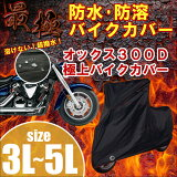 クレスト 最極 300Dの超耐久・超撥水 最高級の溶けないバイクカバー 防水・防溶 厚手 3L~5L