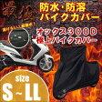 【クレスト】最極 300Dの超耐久・超撥水 最高級の溶けないバイクカバー 防水・防溶 厚手 S~LL