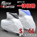 クレスト 原付からビッグスクーターまで全サイズ均一価格!ロック対応超激安バイクカバー S〜5L