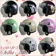 【リード工業】 QP-2ジェットヘルメット StreetAlice ストリートアリス LEAD QP2