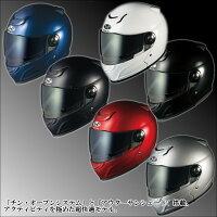 【OGK】AFFIDアフィードシステムヘルメットサンシェード標準装備&チン・オープンシステム搭載