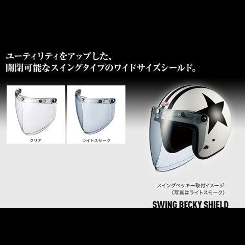 OGK スイング ベッキー シールド SWING BECKEY SHIELD ノーマルカラー2カラー スモールジェットヘルメット用 オージーケー