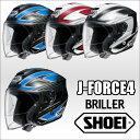 SHOEI J-FORCE4 BRILLER ジェイフォースフォーブリエ オープンフェイスヘルメット ジェットヘルメット ショウエイ