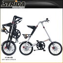 ストライダ 折りたたみ自転車 EVO (BRUSH)【小径車】【STRIDA 】