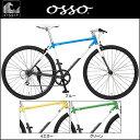 OSSO オッソ スピカ 8.3.3 SPICA 8.3.3 クロスバイク 2014【組立調整してお届け】