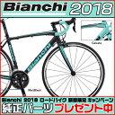 【ビアンキ純正パーツプレゼント♪】ビアンキ 2018年モデル IMPULSO 105(インプルーソ105)【ロードバイク/ROAD】【Bianchi】