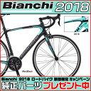【ビアンキ純正パーツプレゼント♪】ビアンキ 2018年モデル INTENSO 105(インテンソ105)【ロードバイク/ROAD】【Bianchi】