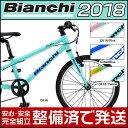 ビアンキ 2018年モデル PIRATA 20(ピラタ20インチ)【20インチ】【子供用自転車/ジュ