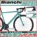 ビアンキ 2018年モデル SPECIALISSIMA SUPER RECORD EPS(スペシャリッシマ スーパー レコード EPS)【ロードバイク/ROAD】【Bianchi】