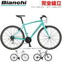 Bianchi ビアンキ 2020年モデル C SPORT 1 Cスポーツ1 クロスバイク【bike-king】