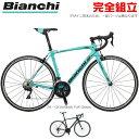 【特典付】Bianchi ビアンキ 2020年モデル INTENSO 105 インテンソ105 ロードバイク