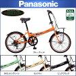 パナソニック 折りたたみ自転車 ビーンズハウス/BEENS HOUSE 【自転車】【PANASONIC】