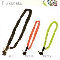 クウハク 稲/ine (60cm)【チェーン】【キーロック】【KUHAKU】の画像