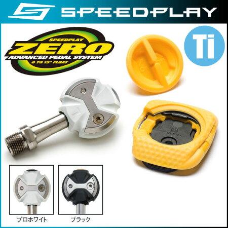 スピードプレイゼロペダル(チタンシャフトペダル)+エアロウォーカブルクリートセット/ZEROPedalWithZeroAeroWalkableCleat'sロード用ペダル【SPEEDPLAY】