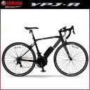 YAMAHA ヤマハ ロードバイク YPJ-R 電動アシスト自転車(予約受付中)