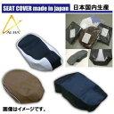 国産シートカバー カラー:黒 張替タイプ ALBA(アルバ) マメタン50【OR50】