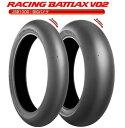 【特価7/29迄】RACING BATTLAX(レーシングバトラックス) V02FZ フロント 120/600R17 TL ソフト JSB1000・BIGバイク専用 BRIDGESTONE(ブリヂストン)