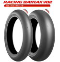 RACING BATTLAX(レーシングバトラックス) V02FZ フロント 120/600R17 TL ソフト JSB1000・BIGバイク専用 BRIDGESTONE(ブリヂストン)