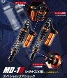 シグナスX(CYGNUS-X) MD 1R リアサスペンション(レース専用) BURIAL(ベリアル)