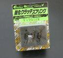 ジョルノクレア 強化クラッチスプリング chameleon(カメレオンファクトリー)