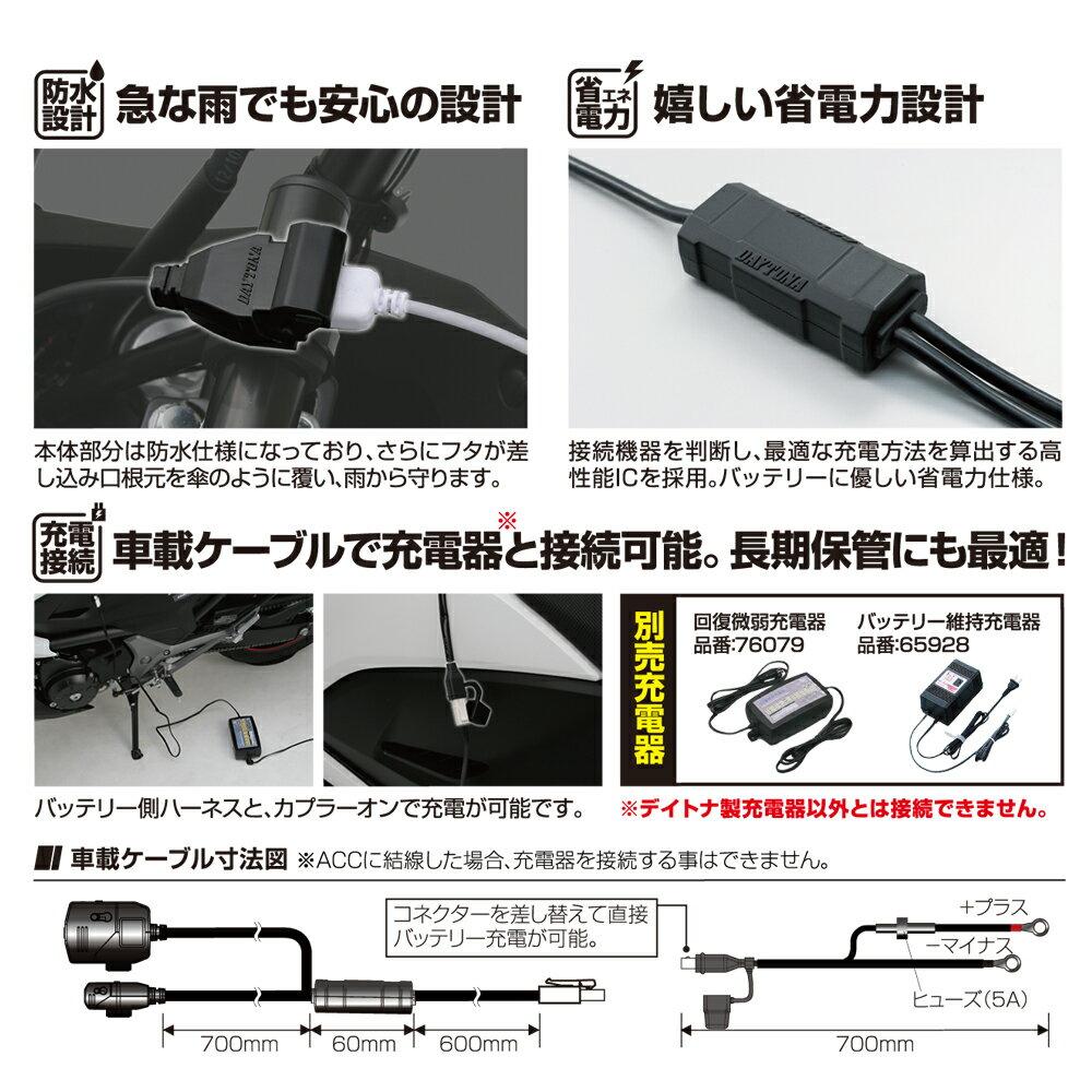 2.1A バイク専用電源 USB1ポート+シガ...の紹介画像2
