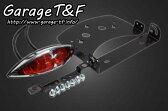 ドラッグスター400(DRAGSTAR) 純正フェンダー用 グラステールランプ ガレージT&F